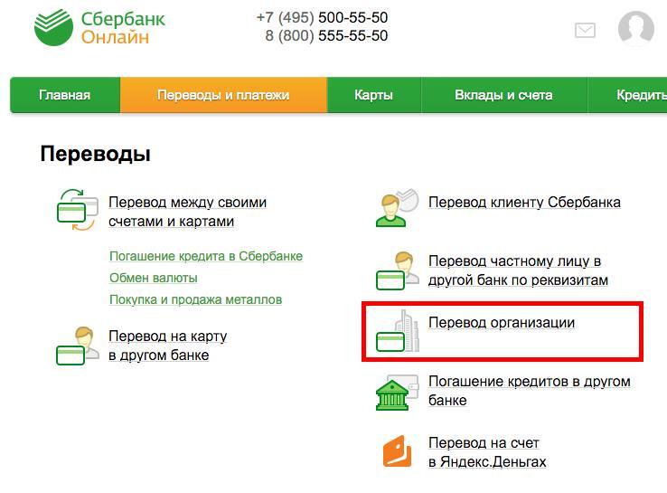 Оплата через приложение Сбербанк Онлайн - платеж в КПК «Столичное кредитное товарищество»