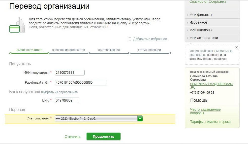 Памятка по оплате через приложение Сбербанк Онлайн - платеж в КПК «Столичное кредитное товарищество»