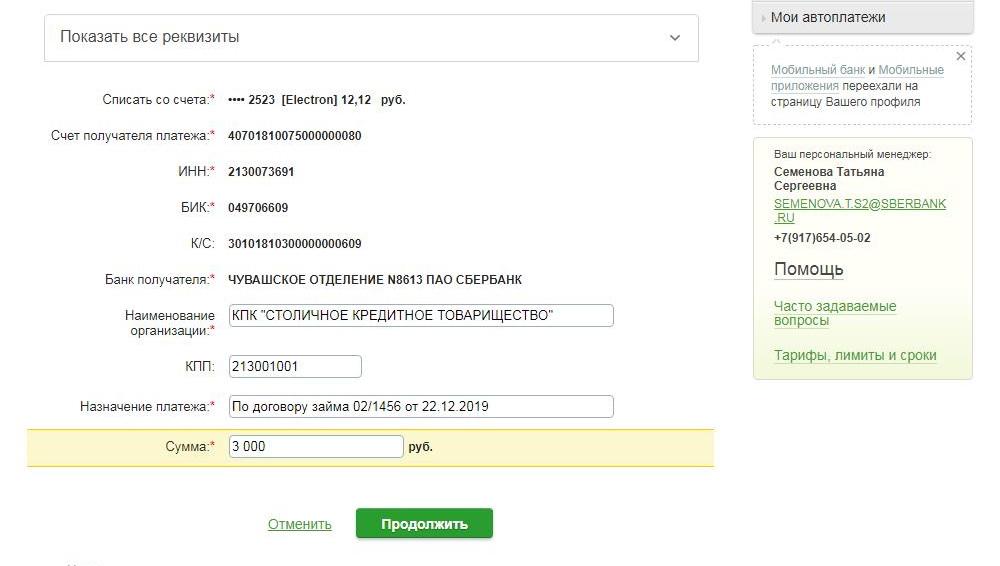 Соблюдение мер защиты от коронавируса - оплата через приложение Сбербанк Онлайн - платеж в КПК «Столичное кредитное товарищество»