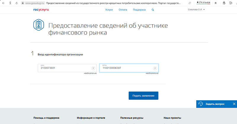 Направление физлицами в адрес кооператива «Столичное кредитное товарищество» информации о доходах