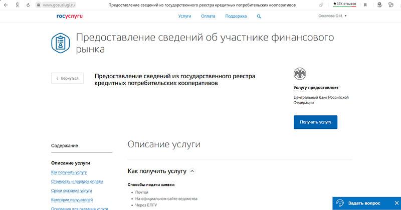Новый сервис для физлиц на портале Госуслуг - КПК «Столичное кредитное товарищество»